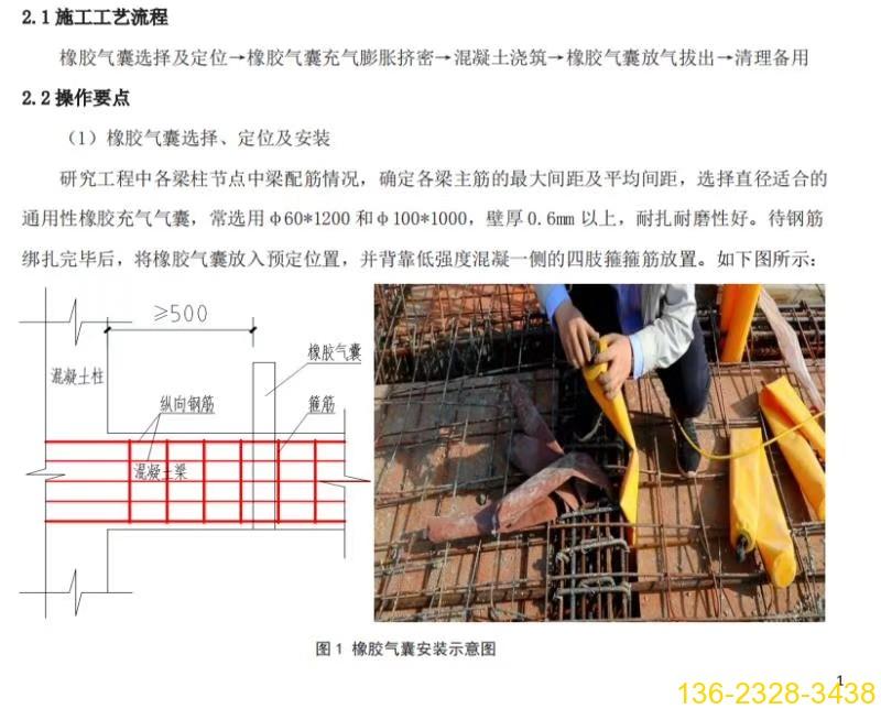科运橡塑超高层建筑梁柱混凝土隔断拦茬气囊【充气柱】4
